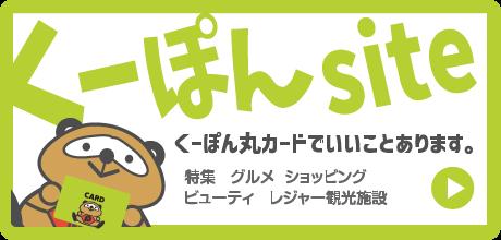 くーぽんSite