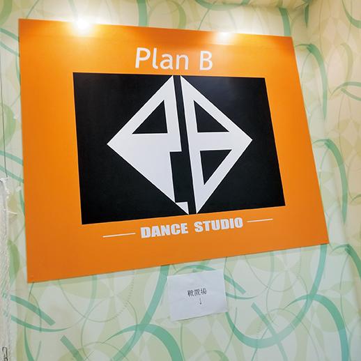 PlanBダンススタジオ ピラティス