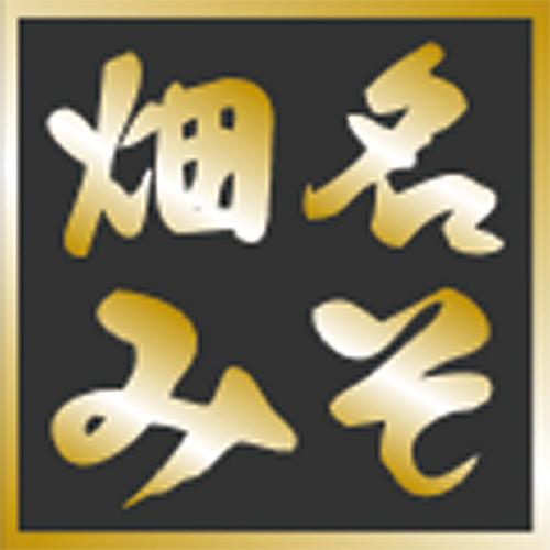 畑名味噌糀店(はたなみそこうじてん)
