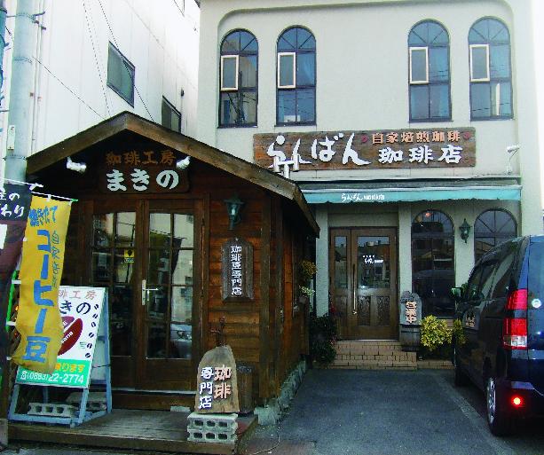 らんばん珈琲店