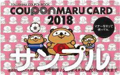 画像:くーぽん丸カード2018
